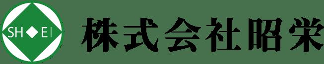 【公式】株式会社 昭栄(しょうえい)| 55年に渡る施工実績は50,000件以上 カーペット施工はお任せください