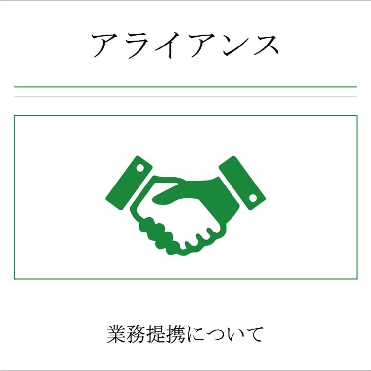 アライアンス 業務提携について